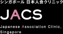 日本人会クリニック
